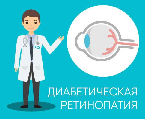 Диабетическая ретинопатия полтава